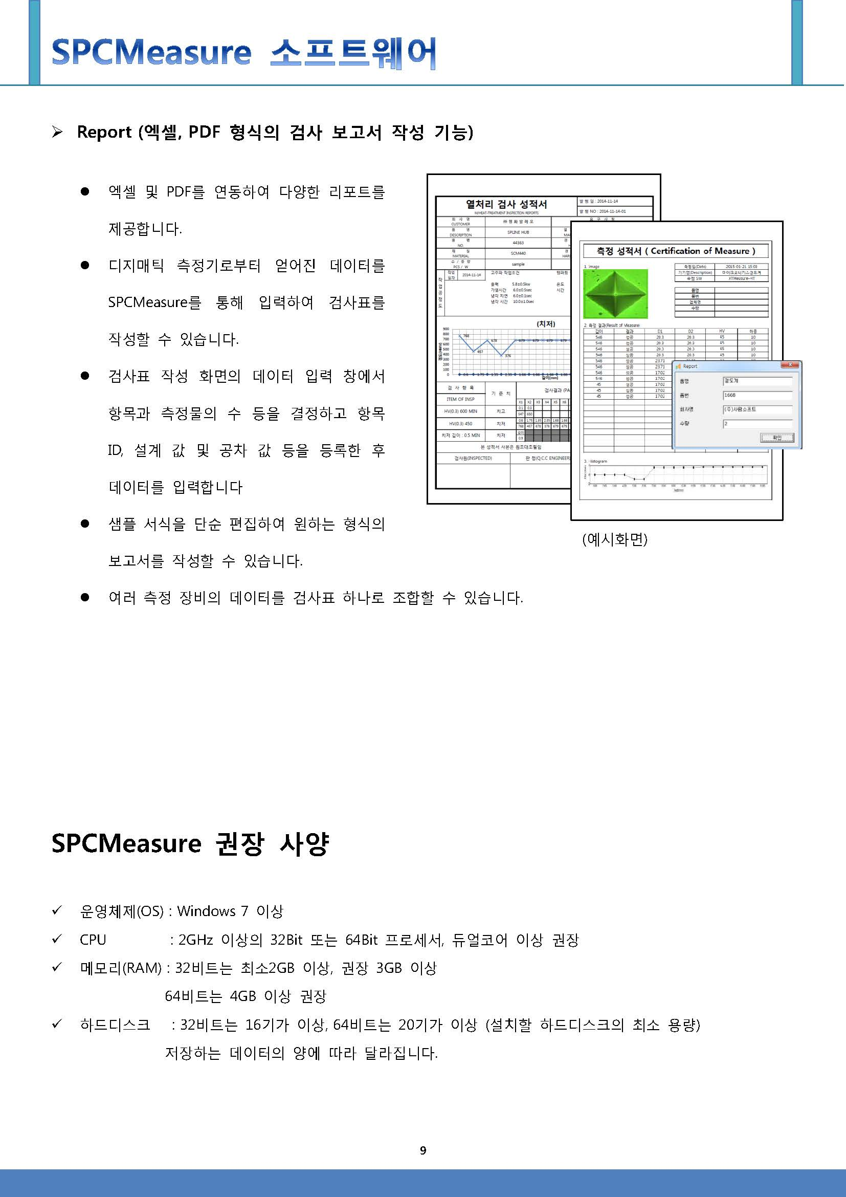 SPCMeasure1_페이지_9.jpg