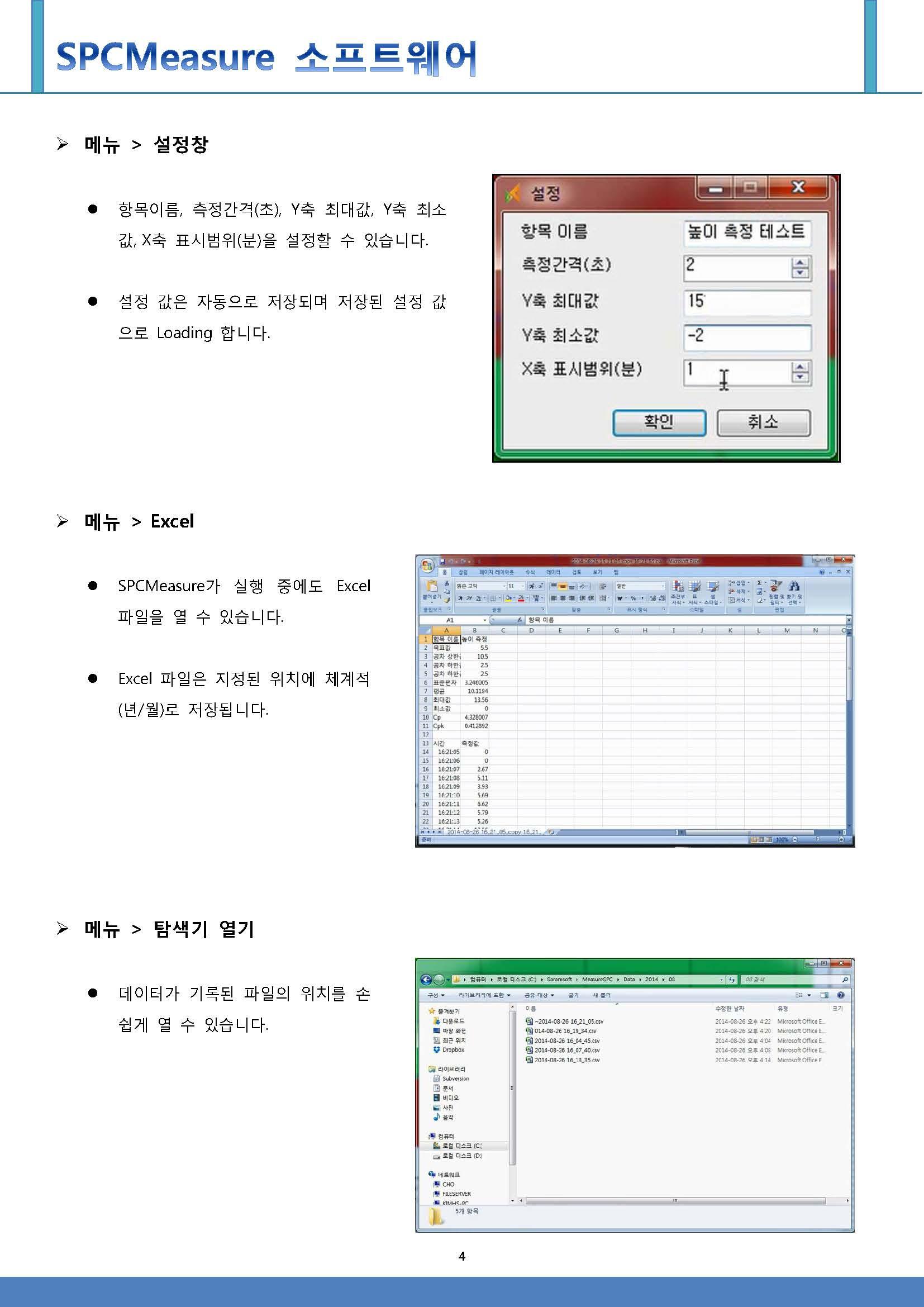 SPCMeasure1_페이지_4.jpg